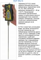 Электронный термометр ExT- 01/1